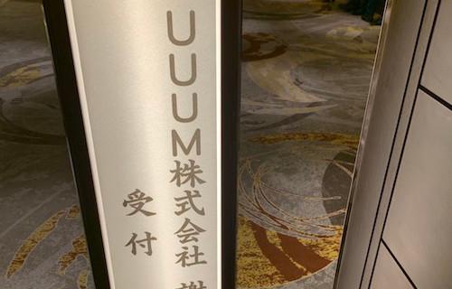 UUUM(ウーム)株式会社 懇親会