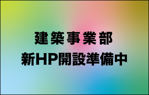 新HP製作中