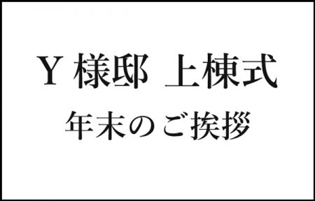 【上棟式のお知らせ】【年末のご挨拶】