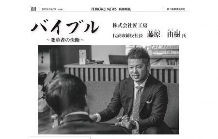 TDB TEIKOKU NEWS10月号掲載